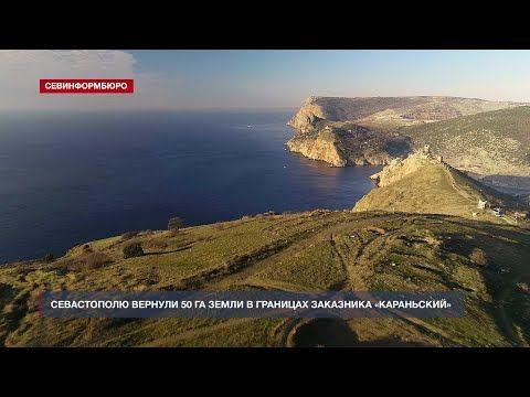 Севастополю вернули 50 гектаров земли в границах заказника «Караньский»
