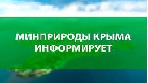 Соблюдения правил недропользования на постоянном контроле Минприроды Крыма