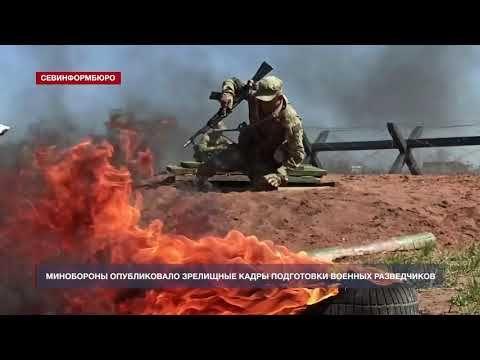 Минобороны опубликовало зрелищные кадры подготовки военных разведчиков