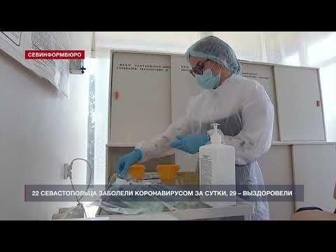 В Севастополе количество выздоровевших от коронавируса превысило число заболевших