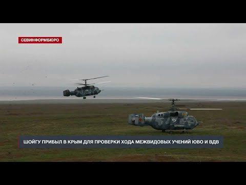 Шойгу прибыл в Крым для проверки хода межвидовых учений ЮВО и ВДВ