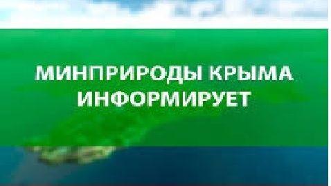 Соблюдение правил недропользования находится на контроле Минприроды Крыма
