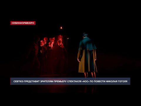 В Севастопольском театре юного зрителя покажут премьеру спектакля «Нос»