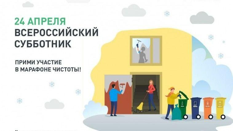 Коллектив Минприроды Крыма 24 апреля примет участие во Всероссийском субботнике