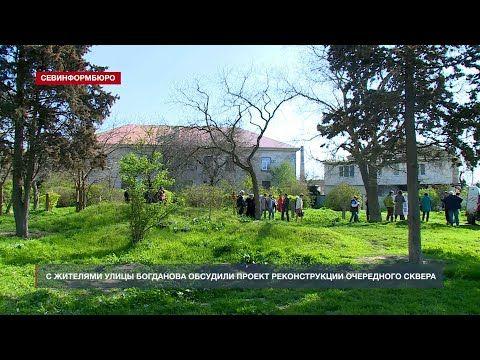С жителями улицы Богданова обсудили проект реконструкции очередного сквера