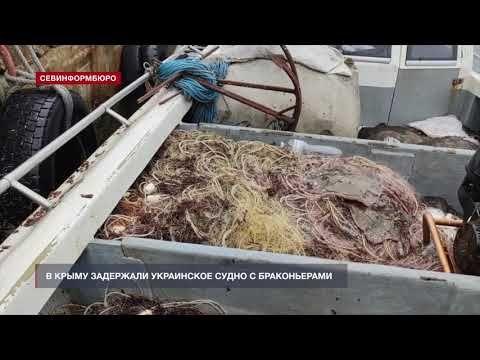 В Крыму пограничники задержали украинское судно с браконьерами