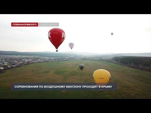 В Крыму проходят соревнования по воздушному биатлону