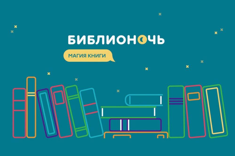 Крым примет участие в акциях «Библионочь» и «Библиосумерки»