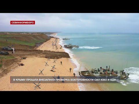 В Крыму прошла внезапная проверка боеготовности сил ЮВО и ВДВ