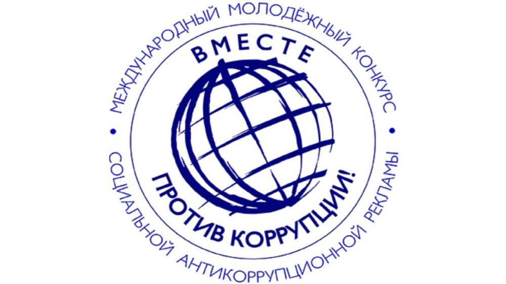 Информируем о проведении Международного молодежного конкурса социальной антикоррупционной рекламы «Вместе против коррупции!»