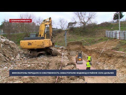 Минобороны передало в собственность Севастополю водовод в районе села Дальнее
