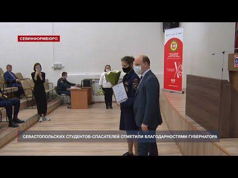 Севастопольских студентов-спасателей отметили благодарностями губернатора города