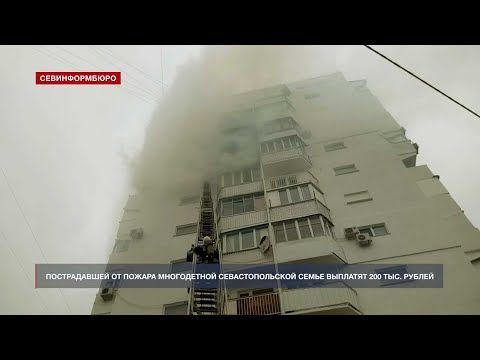 Пострадавшей от пожара многодетной севастопольской семье выплатят 200 тыс. рублей