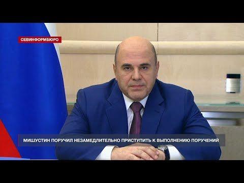 Мишустин поручил Кабмину незамедлительно приступить к выполнению поручений Путина