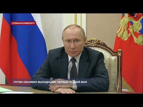 Путин объявил выходными первые 10 дней мая