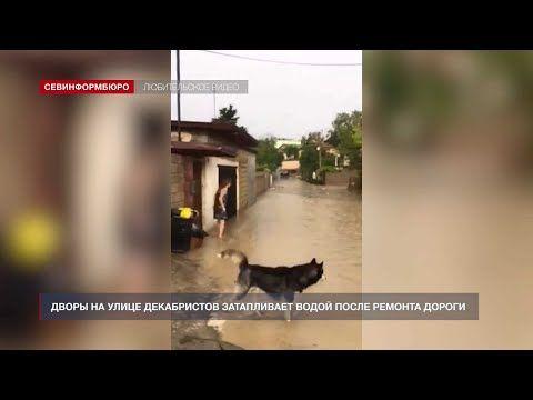 Дворы на улице Декабристов затапливает водой из-за некачественного ремонта дороги