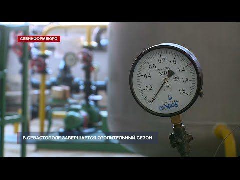23 апреля выключат отопление в Севастополе