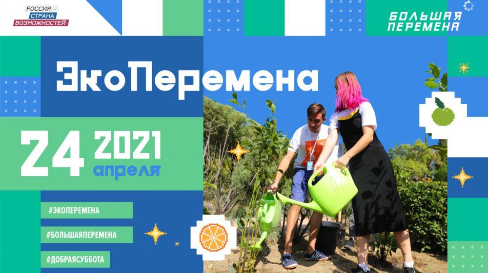 24 апреля участники Всероссийского конкурса «Большая перемена» займутся озеленением дачных участков, школьных дворов и придомовых территорий