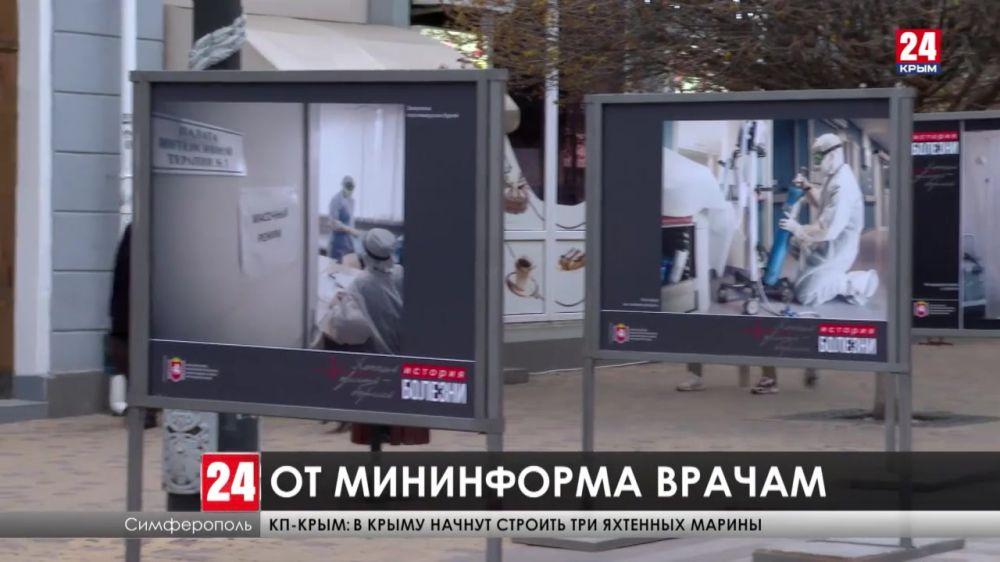 В Симферополе открылась фотовыставка «История болезни»