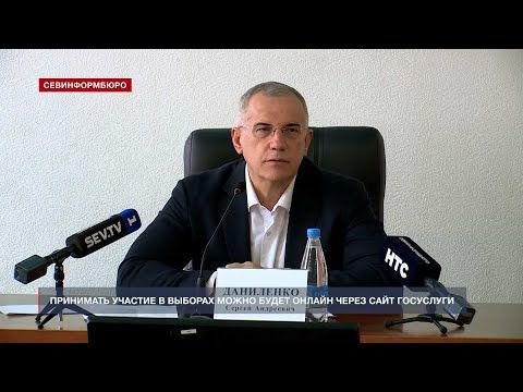 Севастопольцы могут получить возможность голосовать онлайн через Госуслуги