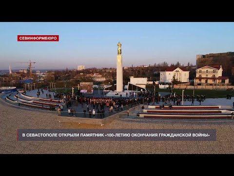 Памятник «100-летию окончания Гражданской войны» открыли в Севастополе