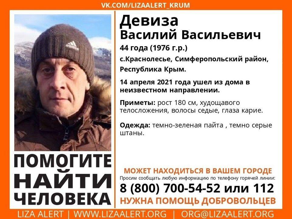 В Крыму ищут 44-летнего мужчину