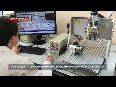 СевГУ будет готовить разработчиков телекоммуникационного оборудования
