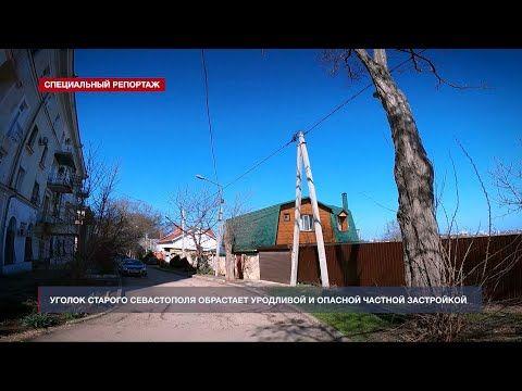 Под угрозой оползня: как уголок старого Севастополя обрастает уродливой застройкой. Серия 4