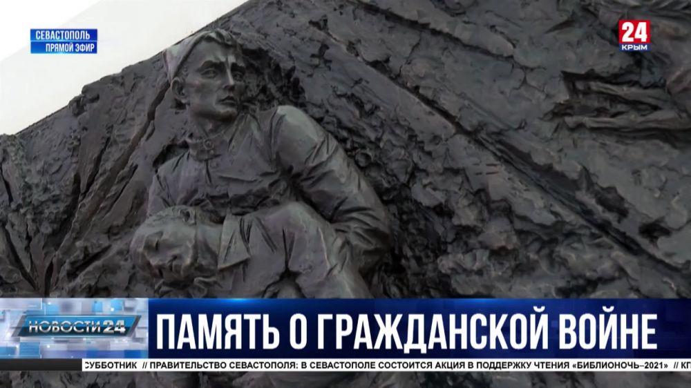 Памятник жертвам Гражданской войны в Севастополе – кого он примирил?