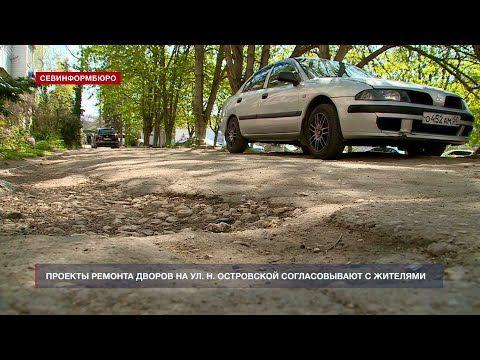 Проекты ремонта дворов на улице Надежды Островской согласовывают с местными жителями