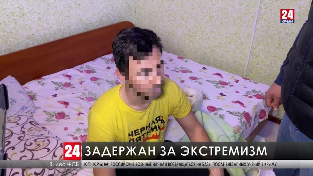 В Крыму задержан подозреваемый в призывах к экстремистской деятельности в интернете