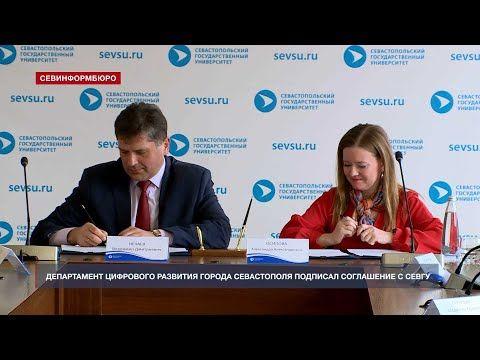 Департамент цифрового развития Севастополя подписал соглашение с СевГУ