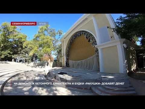 На демонтаж бетонного амфитеатра и будки «Ракушки» добавят ещё денег