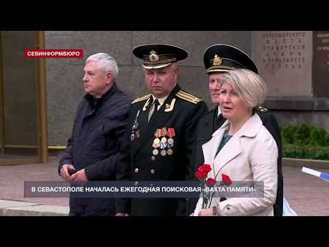 От 9 мая до 9 мая: в Севастополе началась ежегодная поисковая «Вахта памяти»