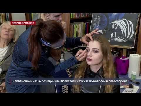 «Библионочь – 2021» объединила любителей науки и технологий в Севастополе