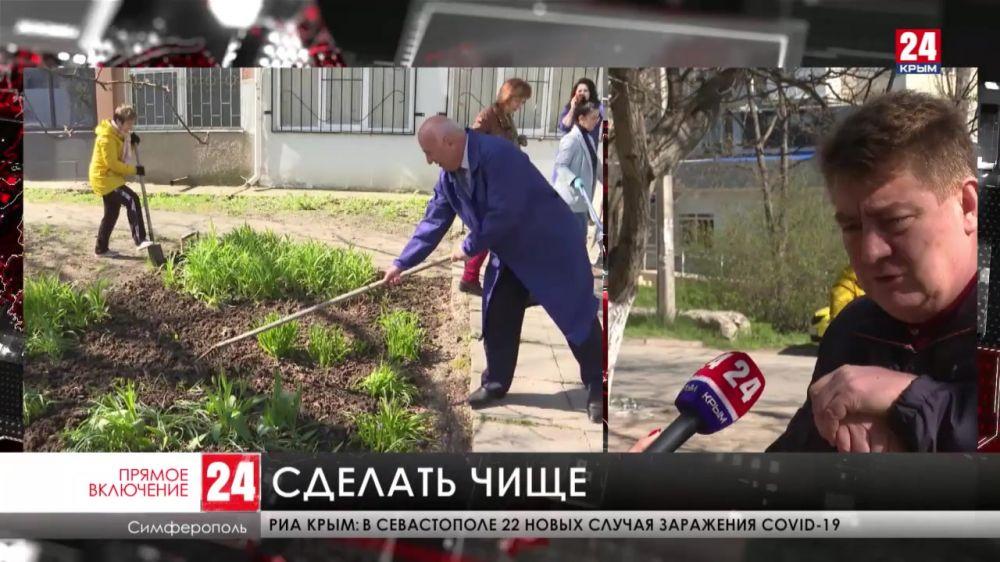 В уборке крымской столицы участвую люди разных возрастов