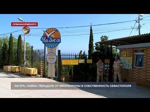 Лагерь «Чайка» передали от Минобороны в собственность Севастополя