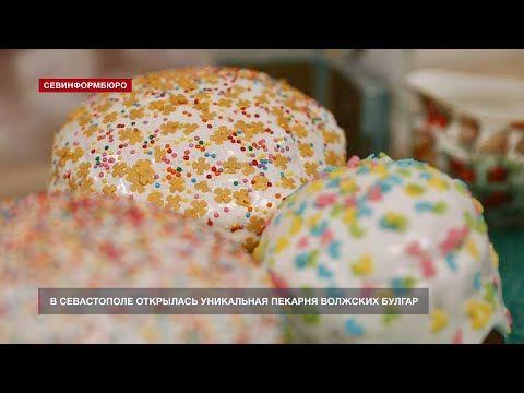 В Севастополе открылась уникальная пекарня волжских булгар