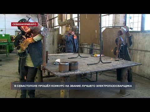 В Севастополе прошёл конкурс электрогазосварщиков