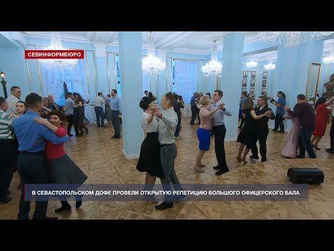 В ДОФе проходят репетиции Большого Севастопольского офицерского бала