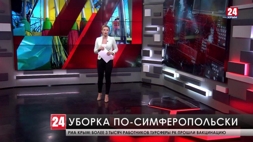 Чистый Крым! Республика присоединилась к Всероссийскому субботнику