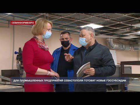 Правительство Севастополя готовит новые субсидии для промышленных предприятий