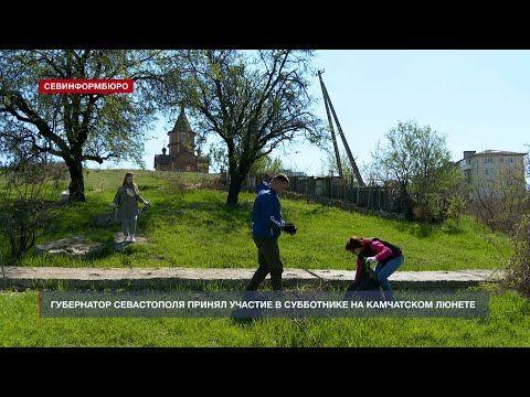 Губернатор Севастополя вышел на субботник на Камчатский люнет
