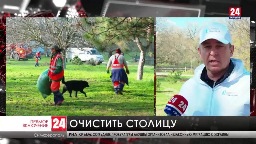 Крымскую столицу продолжают приводить в порядок