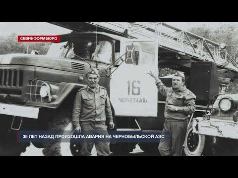 78 севастопольских спасателей участвовали в ликвидации аварии в Чернобыле