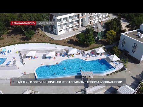 Владельцев севастопольских гостиниц призывают оформлять паспорта безопасности
