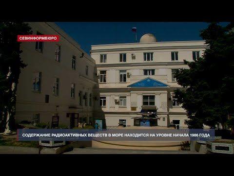 Содержание радиоактивных веществ в Чёрном море находится на дочернобыльском уровне
