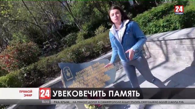 В Ялте появится мемориал, посвященный ликвидаторам