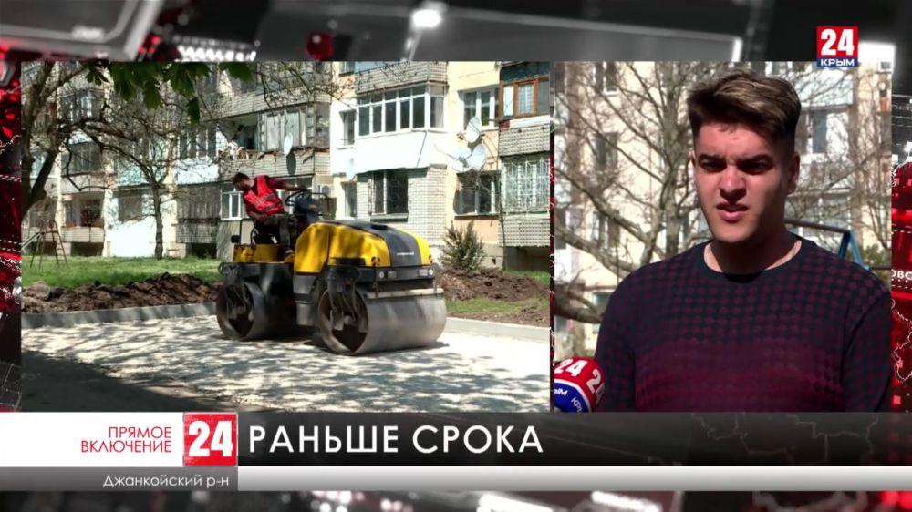 В селе Калиновка Джанкойского района на два месяца раньше срока отремонтировали двор