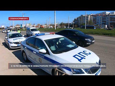 В Севастополе прошёл очередной рейд по выявлению незаконной тонировки автомобилей